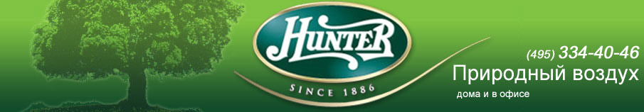 Hunter, Since 1886